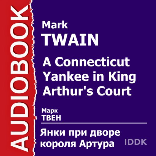 A Connecticut Yankee in King Arthur's Court [Russian Edition] cover art