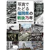 写真でたどる福岡県の戦後75年