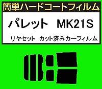 関西自動車フィルム 簡単ハードコートフィルム スズキ パレット MK21S リヤセット カット済みカーフィルム ブラック