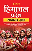 Himachal Pradesh Samanya Gyan 2019 (Old Edition)