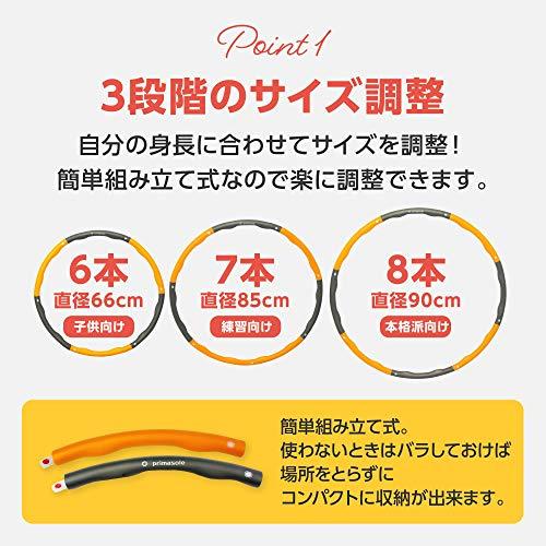 【Amazon限定ブランド】プリマソーレ(primasole)フラフープ大人用子供用組立式サイズ調整可能オレンジ×グレー直径90cmPSS91NH036オレンジ・グレー