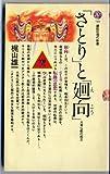 「さとり」と「廻向」―大乗仏教の成立 (講談社現代新書 711)