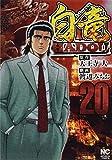 白竜HADOU (20) (ニチブンコミックス)