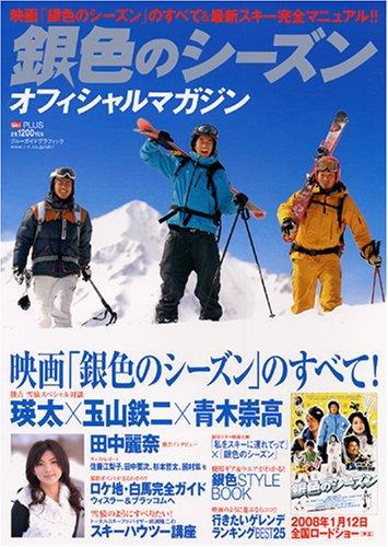 銀色のシーズン オフィシャルマガジン (ブルーガイド・グラフィック)
