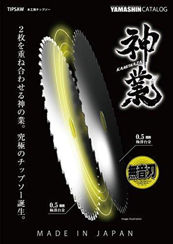 山真製鋸(YAMASHIN) 神業 木工用チップソー 165x52P KAM-165