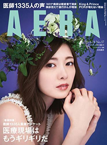 AERA (アエラ) 2020年 8/24 号【表紙:白石麻衣】 [雑誌]