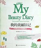 My Beautiful Diary (Chinese Edition)
