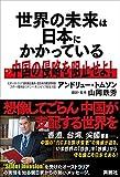世界の未来は日本にかかっている 中国の侵略を阻止せよ! - アンドリュー・トムソン, 山岡 鉄秀