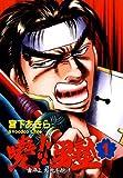 暁!!男塾 -青年よ、大死を抱け- 第1巻