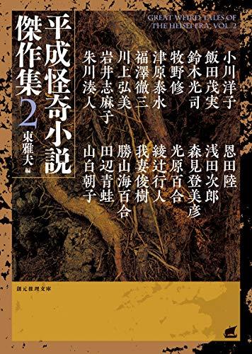 平成怪奇小説傑作集2 (創元推理文庫)