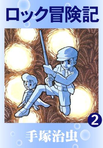 ロック冒険記 2
