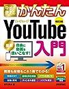 今すぐ使えるかんたん YouTube入門  改訂2版