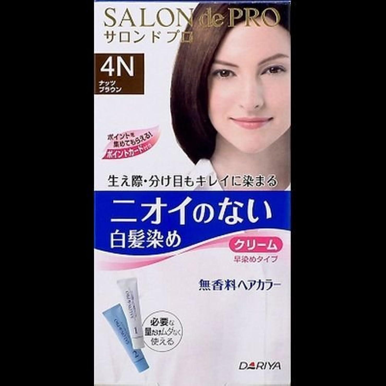 盗難白い素子【まとめ買い】サロンドプロ無香料ヘアカラー早染めクリーム4N ×2セット