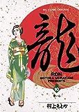 龍-RON-(ロン)(10) (ビッグコミックス)