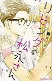 リビングの松永さん(7) (KC デザート)