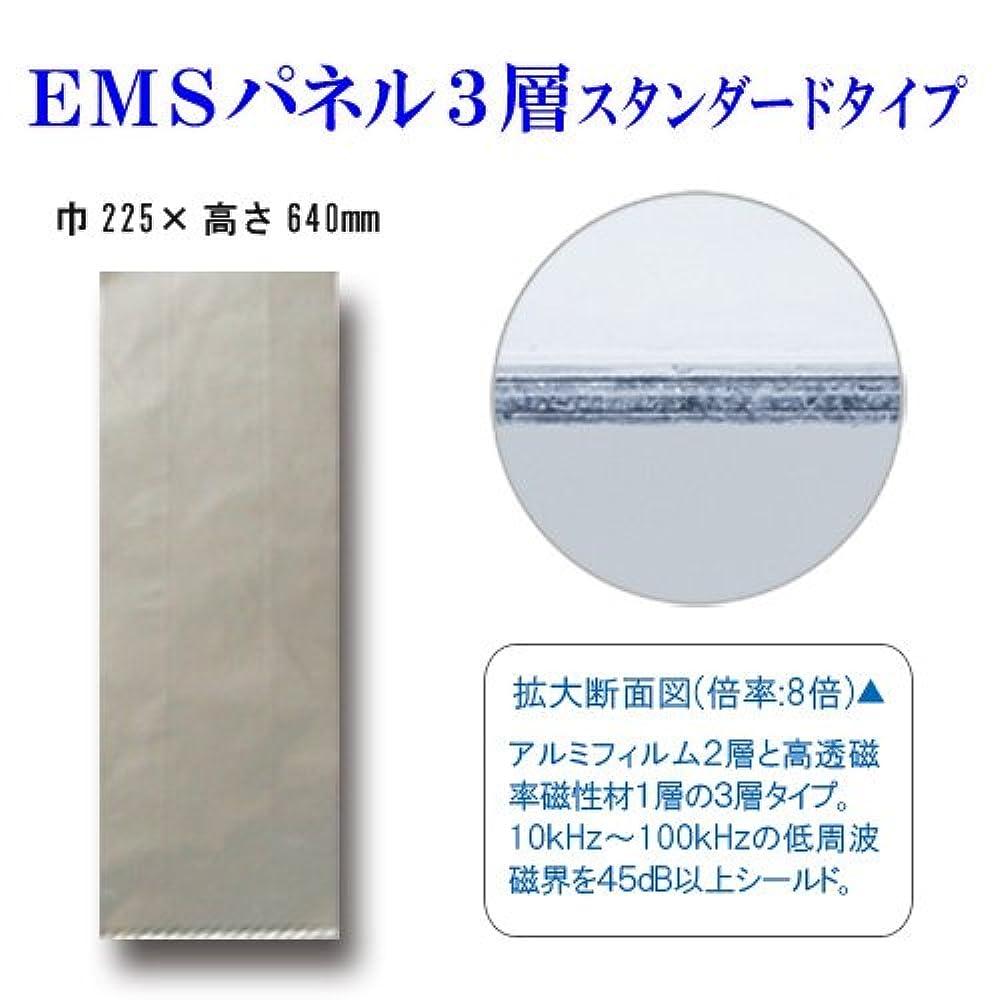 受付側溝スポーツEMSパネル3層-標準タイプ(低周波磁界対策)225×640mm
