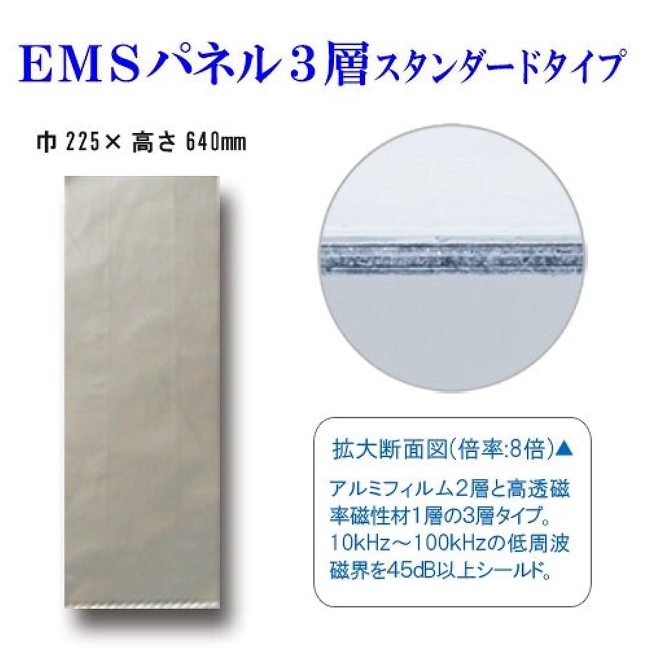 実際にレプリカエーカーEMSパネル3層-標準タイプ(低周波磁界対策)225×640mm