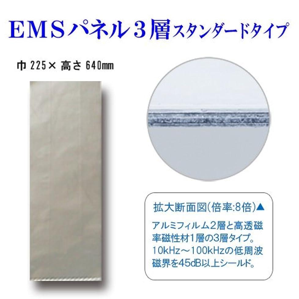晩餐干し草航空EMSパネル3層-標準タイプ(低周波磁界対策)225×640mm