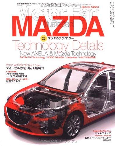 マツダのテクノロジー (モーターファン別冊)