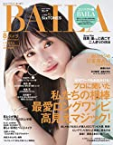 BAILA2020年増刊コンパクト版 (BAILA増刊)