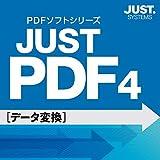 JUST PDF 4 【データ変換】 通常版 DL版|ダウンロード版