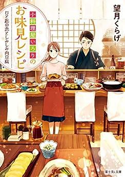 [望月くらげ] 小料理屋いろりのお味見レシピ ひと匙の恋としみしみ肉豆腐
