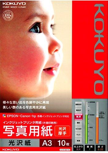 コクヨ インクジェット 写真用紙 光沢紙 A3 10枚 KJ-G13A3-10