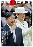 新天皇皇后両陛下 受け継がれる126代の天皇史 (英和ムック)