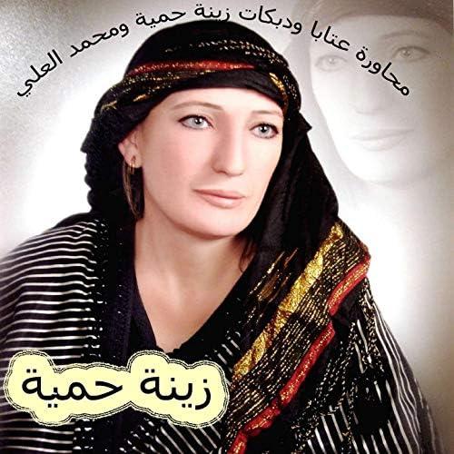 Zeina Hamieh, Mohamed Al Ali