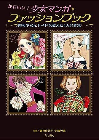 かわいい! 少女マンガ・ファッションブック 昭和少女にモードを教えた4人の作家 (立東舎)