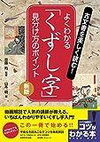 古文書を楽しく読む! よくわかる「くずし字」 見分け方のポイント 新版 (コツがわかる本!)