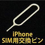 iPhone SIMカード交換用ピン