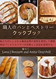 Artisan bread and pastry cookbook: Learn healthy bread and pastry arts and crafts using the highest quality ingredients from our recipes (Japanese Edition)
