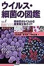 ウイルス・細菌の図鑑 ―感染症がよくわかる重要微生物ガイド―