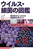 ウイルス・細菌の図鑑 ―感染症がよくわかる重要微生物ガイド― (知りたい! サイエンス イラストレーテッド)