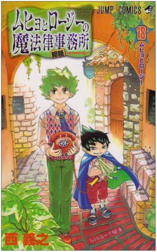 ムヒョとロージーの魔法律相談事務所 18 (ジャンプコミックス)