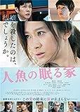 人魚の眠る家 [DVD]