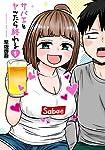サバエとヤッたら終わる 1 (BUNCH COMICS)
