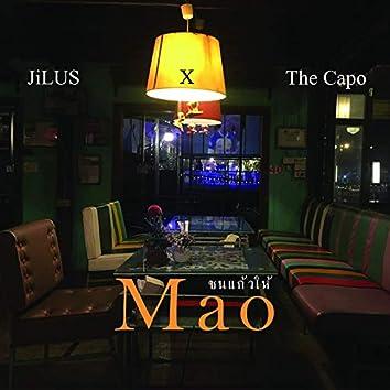 ชนแก้วให้เมา (Mao)