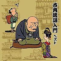 古典落語入門 ベスト キング・ベスト・セレクト・ライブラリー2019
