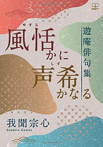 風恬かに声希かなる:遊庵俳句集の詳細を見る