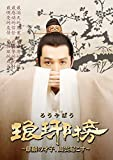 琅邪榜~麒麟の才子、風雲起こす~ DVD-BOX3[DVD]