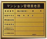 マンション管理業者票 (事務所用)ゴールド鋼板+アルミフレーム