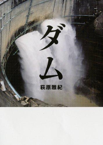 ダム (文庫ダ・ヴィンチ)の詳細を見る