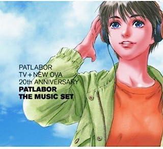 機動警察パトレイバー PATLABOR TV+NEW OVA 20th ANNIVERSARY PATLABOR THE MUSIC SET-1...
