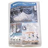 便利なシューズカバー 透明タイプ 10組(20枚) SPP-10004