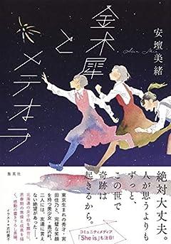 最高の青春ライバル小説〜安壇美緒『金木犀とメテオラ』