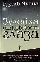 Best russkaya kniga usa Reviews