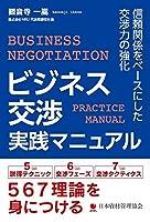 ビジネス交渉実践マニュアル
