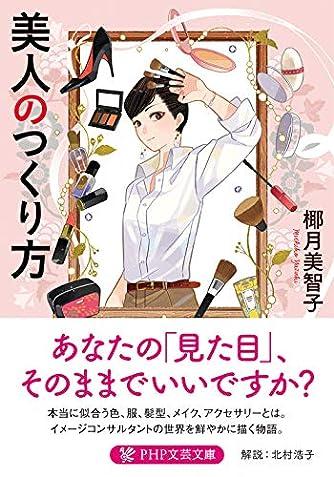 美人のつくり方 (PHP文芸文庫)